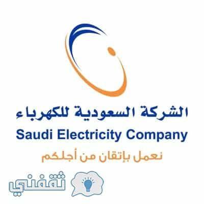 رابط استعلام فاتورة الكهرباء 2018 بالمملكة العربية السعودية بعد أن قامت الشركة السعودية للكهرباء بتطبيق التعريفة الجديدة Tech Company Logos Company Logo Logos