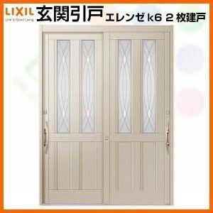 玄関引戸 引き戸 Lixil リクシル エレンゼ 22型 2枚建戸 K6 アルミサッシ 玄関ドア 2020 玄関引戸 引き戸 玄関 引き戸