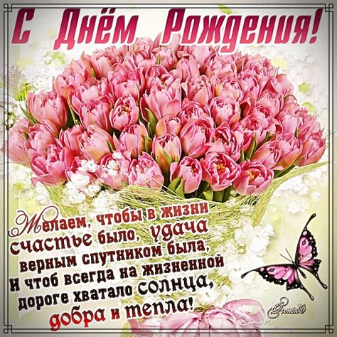 Открытка, картинка! С днём рождения милая леди! Красивый стих СМС для женщины, для коллеги ко дню рождения