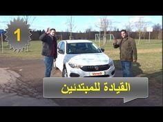 تعليم قيادة السيارات من البداية وحتى الإحتراف تعليم السواقة سنتناول تعلم وحتى الإحتراف Pdf تعلم السياقة بالصور تعلم القيادة للمب Cute Photography Car Cars