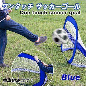 ワンタッチサッカーゴール 折りたたみ式 ゴールネット ブルー/オレンジ