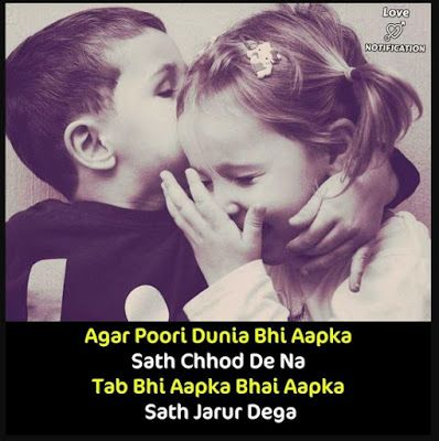 Imágenes De Quotes On Brother And Sister Love In Hindi