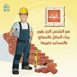 لطفلك بعض المهن والأدوات المستعملة في كل مهنة موارد المعلم Arabic Kids Family Guy Guys