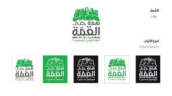 بالتعليق الصوتي حمل بوربوينت اليوم الوطني السعودي 90 ادركها بوربوينت In 2020 National Day School Frame Day