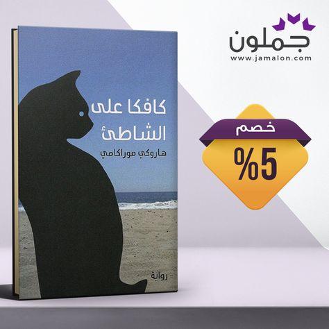 رواية كافكا على الشاطئ Book Cover Books Cover