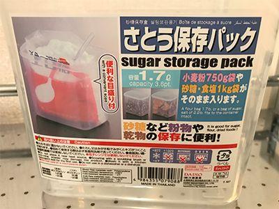 F Id Hananoa 20190617080124j Plain 砂糖 保存 計量スプーン ダイソー