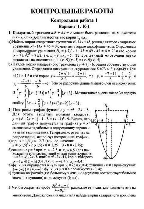 Полугодовая контрольная по информатике 10 класс семакин