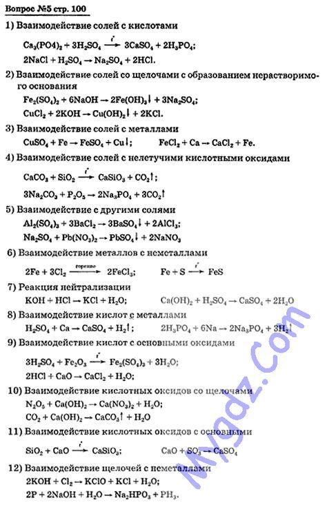 Гдз по проверочные работы по органической химии н.п. гаврусейко