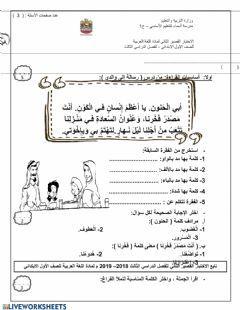 اختبار اللغه العربية Language Arabic Grade Level Grade1 School Subject لغة عربية Main Content لغه عربية Other Conte Learning Arabic Arabic Lessons Workbook