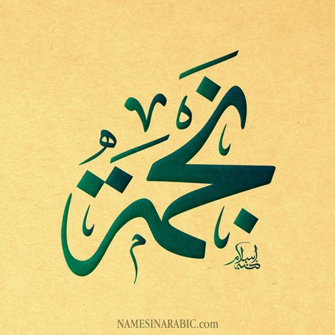 Image Result For نجمه مزخرف Arabic Calligraphy Image