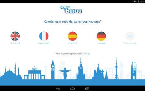 Скачать бесплатную программу обучения языка бесплатные гранты обучения за рубежом