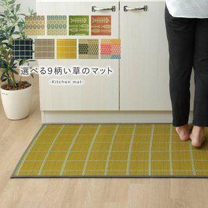 キッチンマット 選べるい草のキッチンマット 約60 240cm おしゃれ