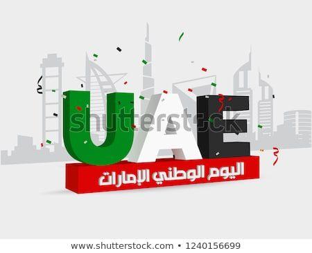 السعودية Saudia اليوم الوطني السعودي 84 وطن المجد National Day Saudi Happy National Day Arabic Alphabet For Kids