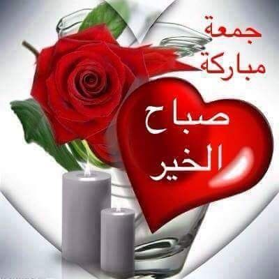 Pin By Rayhana On Romantic Love Quotes Beautiful Morning Messages Good Morning Flowers Eid Al Adha Greetings