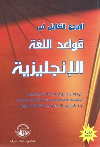كتاب المرجع الكامل لكل قواعد اللغة الانجليزية بشرح القواعد بالعربية لجميع المراحل English Grammar Book Pdf Books Reading Grammar Book
