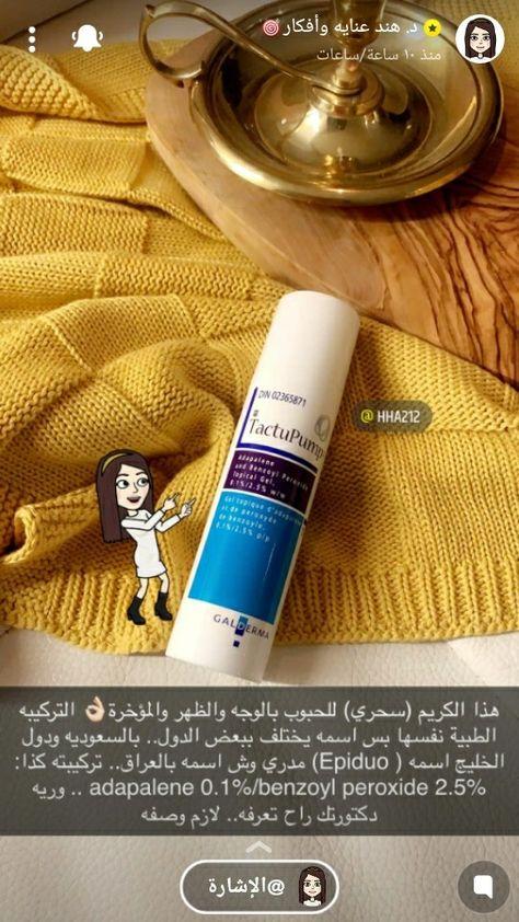 Pin By Zergui Zergui On M Skin Care Mask Beauty Care Benzoyl Peroxide