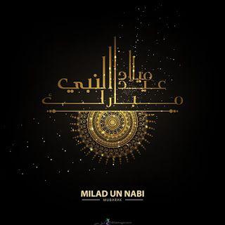 صور المولد النبوى 2020 بطاقات تهنئة المولد النبوي الشريف 1442 Happy Eid Islamic Images Eid Milad Un Nabi
