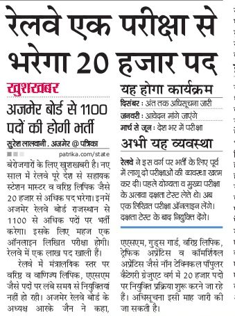RPSC Jr Accountant News Rajasthan Patrika 17 Sep resultunirajin - army form