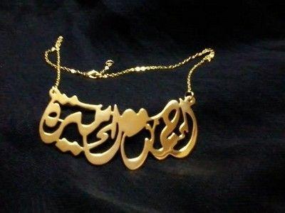 سلسلة ذهب اسم أحمد و أميرة Gold Gold Bracelet Gold Necklace
