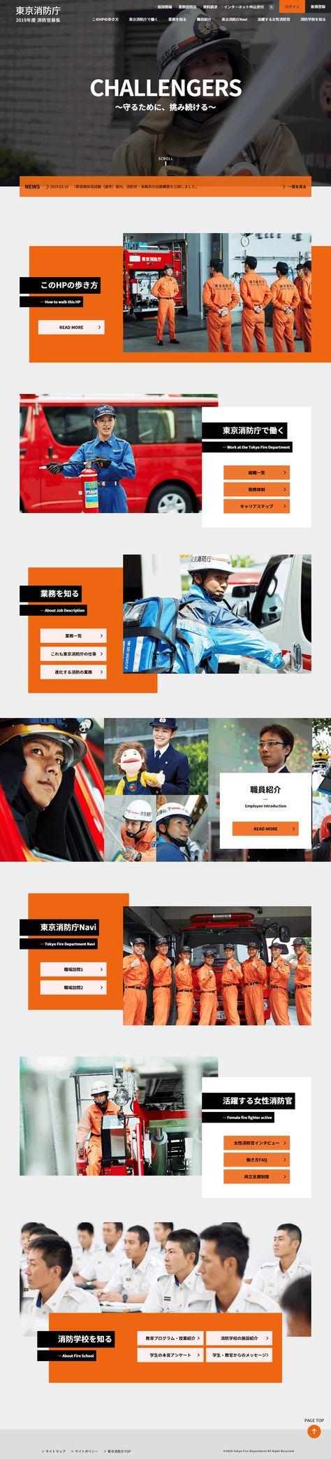 採用 庁 東京 消防