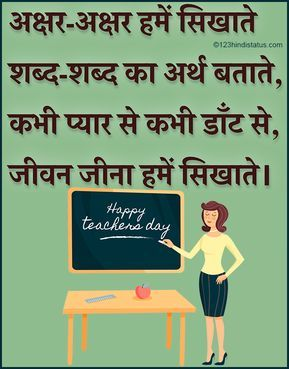 Teachers Day Quotes Happy Teacher S Day Wishes 123 Hindi Status Quotes On Teachers Day Farewell Quotes For Teacher Happy Teachers Day Wishes
