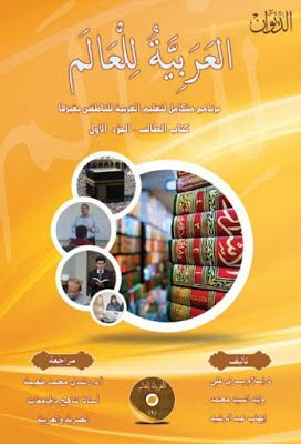 العربية للعالم كتاب الطالب Pdf Write Arabic Writing