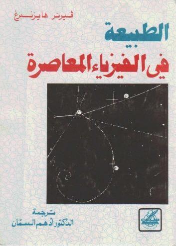 الطبيعة في الفيزياء المعاصرة رابط التحميل Https Archive Org Download Attabyafialfiziaalmuasirah Attabyafialfiziaalmuasirah Pdf Physics Books To Read Books