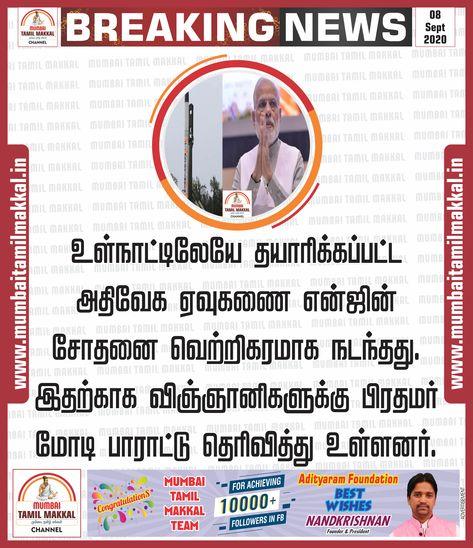 அதிவேக ஏவுகணை என்ஜின் வெற்றிகரமாக சோதனை - விஞ்ஞானிகளுக்கு பிரதமர் மோடி பாராட்டு #மும்பைதமிழ்மக்கள் | #MumbaiTamilMakkal | #PMModi | #Congratulates | #DRDO | #Hypersonic | #DemonstrationVehicle