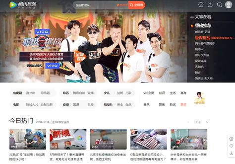 A Brief Introduction About Tencent Video Platform Video App Video Streaming Video