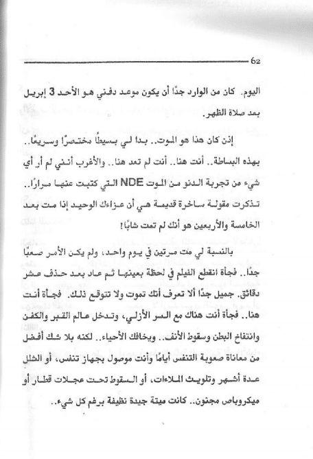 هل تنبأ أحمد خالد توفيق بموعد وفاته في أحد روياته Math Lie Math Equations