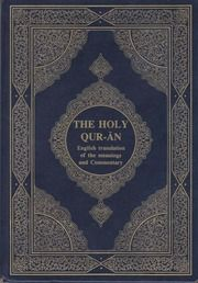 The Holy Quran - English Translation of the Meaning and