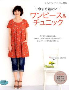8e84a926d3a 1 DAY SEWING SUMMER CLOTHES - JAPANESE HANDMADE PATTERN BOOK FOR ...