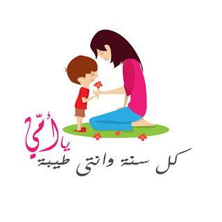بطاقات تهنئة بمناسبة عيد الأم 2020 كل سنة وانتي طيبة يا أمي Happy Mothers Happy Mothers Day Photo