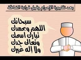 دعاء استفتاح الصلاة بحث Google Islam