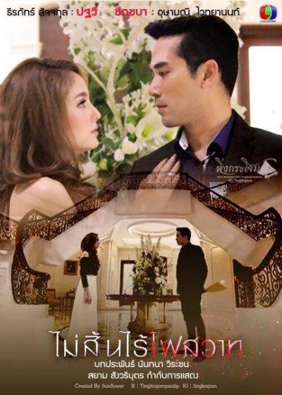 Drama Thailand المسلسل التايلندي Unending Fire Of Passion نار العاطفه اللا منتهيه 16 16 مكتمل مترجم عربي Thai Drama Asian Film Drama Movies