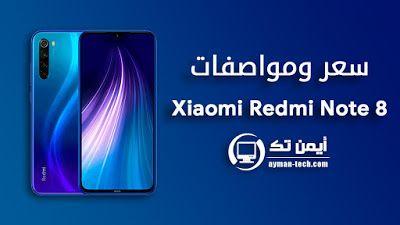 سعر ومواصفات هاتف Xiaomi Redmi Note 8 Samsung Galaxy Phone Galaxy Phone Phone