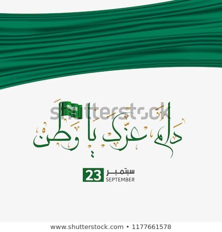Find Saudi Arabia National Day In September 23 Th Happy Independence Day The Script In Arabic Means Nationa National Day National Days In September National