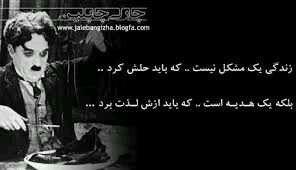 دمي را خوش باش Persian Poetry Life Photo