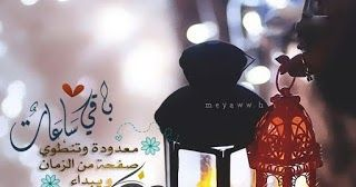 احصل على أفضلصور رمضان كريملتنزيل الملف الشخصي على واتس اب و فيس بوك مجانا هنا سوف تجد أيضا مجموعة متنوعة من الصور ل صور شهر رمضان كري Beautiful Photo Lovely