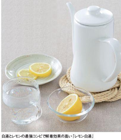 宿便を出す食べ物 白湯にレモン果汁を加えた 毒出しデトックス