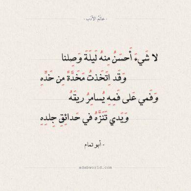 عالم الأدب اقتباسات من الشعر العربي والأدب العالمي Poet Quotes Quotes Math