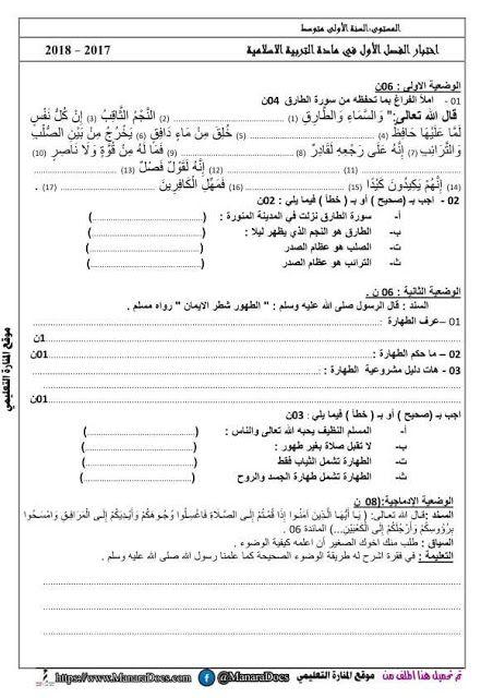 موقع المنارة التعليمي اختبارات السنة الاولى متوسط في التربية الاسلامية ا Exam Bullet Journal Sheet Music