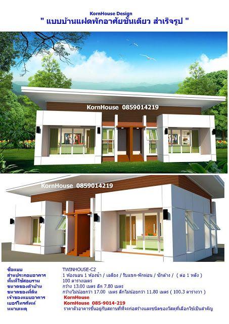 ขายแบบบ านสำเร จร ป แบบสำน กงาน แบบโรงงาน Kornhouse Design Twinhouse C2 ร ปแบบบ าน