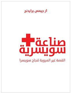 كوكب الجغرافيا صناعة سويسرية القصة غير المروية لنجاح سويسرا North Face Logo The North Face Logo Retail Logos