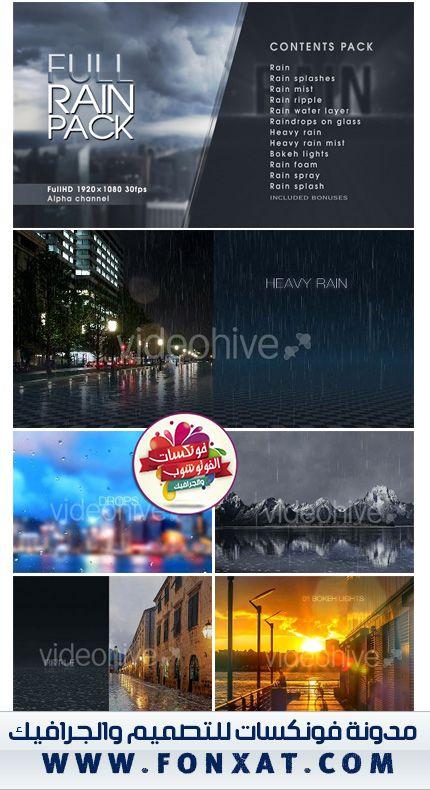 افضل 20 تاثير تساقط الامطار فى الفيديو مشاريع افترافيكت Fonxat Gfx Mists Rain Bokeh