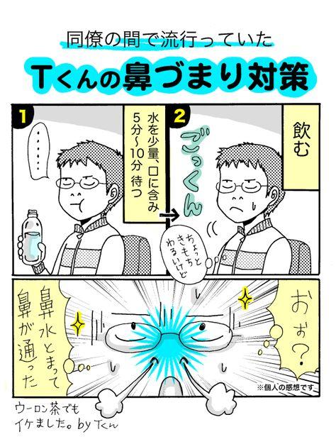 鼻づまり対策-つらい症状に!花粉症に効果的な3つの裏ワザ - いまトピ
