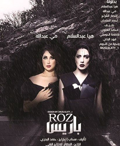 Pin By Mohamed Esmail On مسلسل سايكو Movie Posters Movies Poster