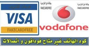 كيف تجعل هاتفك مغلق او غير متاح لفودافون 2020 بسهولة Tech Company Logos Vodafone Logo Company Logo
