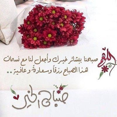 اللهم صبحنا ببشائر In 2021 Beautiful Morning Messages Good Morning Arabic Morning Greeting