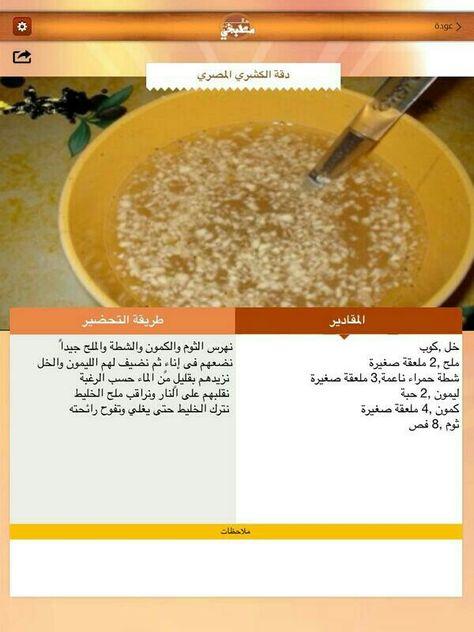 دقة الكشرية بالطريقة المصرية Food Fruit Cantaloupe